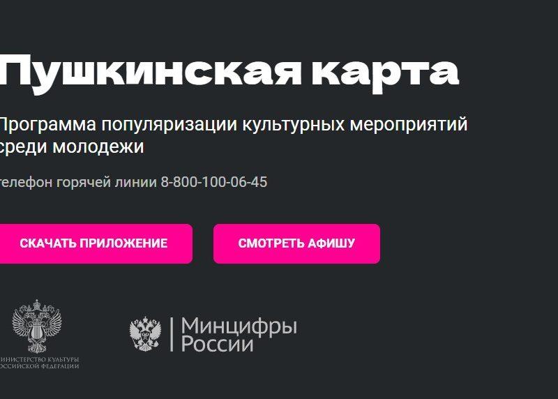 Пушкинская карта в Кавалерово